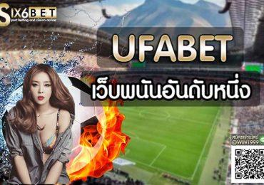 UFABET เว็บแทงบอลออนไลน์