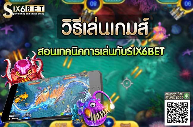วิธีเล่นเกมส์ SIX6BET