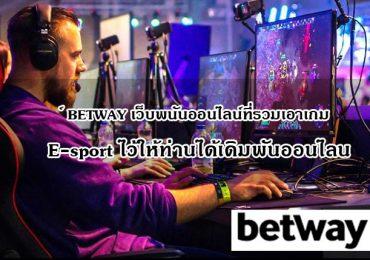 BETWAY-เว็บพนันออนไลน์ที่รวมเอาเกม-E-sport-ไว้ให้ท่านได้เดิมพันออนไลน์