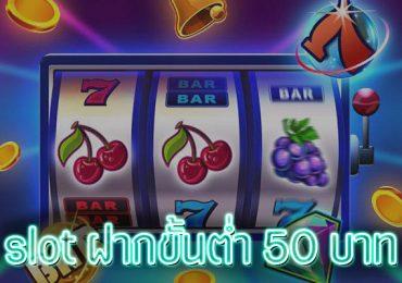 slot-ฝากขั้นต่ำ-50-บาท