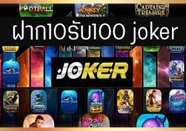 ฝาก10รับ100 joker