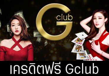เครดิตฟรี Gclub