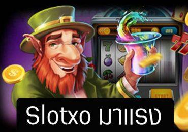 Slotxo มาแรง