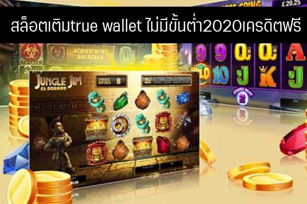 สล็อตเติมtrue wallet ไม่มีขั้นต่ำ2020เครดิตฟรี
