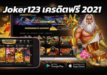 Joker123 เครดิตฟรี 2021