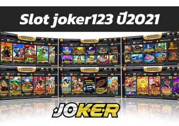 Slot joker123 ปี2021