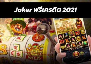 Joker ฟรีเครดิต 2021