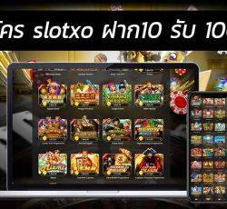 สมัคร slotxo ฝาก10 รับ 100