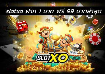 slotxo ฝาก 1 บาท ฟรี 99 บาทล่าสุด