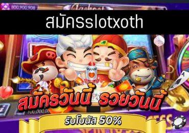 สมัครslotxoth