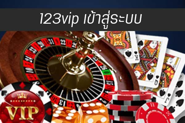 123vip เข้าสู่ระบบ